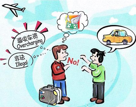 飞机场卡通图片