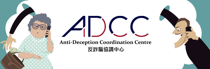 Anti-Deception Coordination Centre (ADCC)
