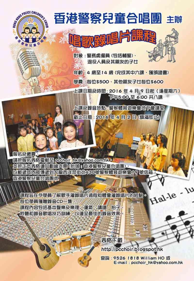 香港警察儿童合唱团海报