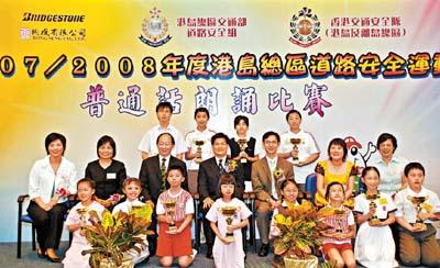 港岛总区交通部及香港交通安全队(港岛及离岛)总区合办道路安全普通话